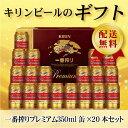 父の日 ビール プレゼント 父の日ギフト【送料無料】キリン 一番搾りプレミアム K-PI5 1セット 詰め合わせ セット