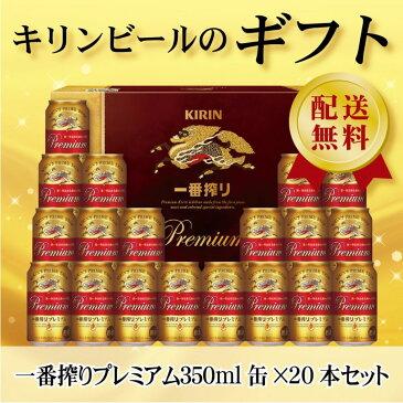 お歳暮 御歳暮 ビール ギフト【送料無料】キリン 一番搾りプレミアム K-PI5 1セット 詰め合わせ セット【北海道・沖縄県・東北・四国・九州地方は必ず送料が掛かります。】