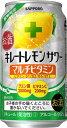 サッポロ キレートレモンサワー マルチビタミン 350ml×24本【ご注文は2ケースまで1個口配送可能です】