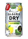 サントリー のんある気分〈DRY レモン&ライム〉350ml×24本【ご注文は2ケースまで同梱可能です】