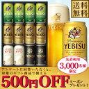 【500円OFFクーポン配布中】お中元 ビール ギフト【送料...