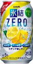 【あす楽】キリン 氷結ZERO レモン 350ml×24本 【ご注文は2ケースまで同梱可能です】