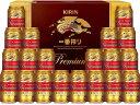 御中元 ビール プレゼント お中元 酒【送料無料】キリン 一番搾りプレミアム K-PI5 1セット 詰め合わせ 父の日ギフト