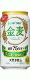 サントリー 金麦オフ 糖質75%オフ 350ml×24本【ご注文は3ケースまで同梱可能です】