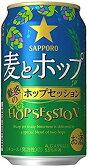 【期間限定】サッポロ 麦とホップ 魅惑のホップセッション 350ml×24本 【ご注文は3ケースまで同梱可能です】