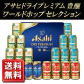 【送料無料】アサヒ ドライプレミアム 豊醸バラエティセット DWF-5 1セット【お中元・包装・熨斗・ご贈答品のご対応致します】【北海道・沖縄は対象外となります】
