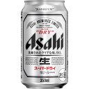 アサヒ スーパードライ 350ml×24本 【ご注文は3ケースまで同梱可能です】