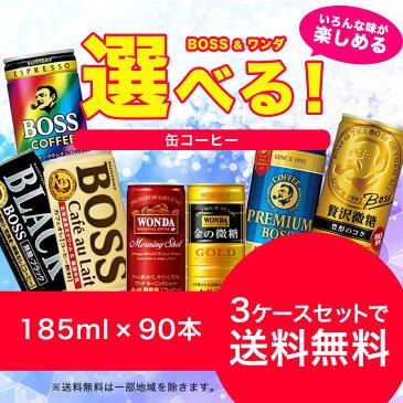 ママ割エントリーP5倍 【送料無料】選べる ワンダ&BOSS 缶コーヒー 185ml×30本 よりどり3ケースセット【北海道・沖縄は対象外となります。】【ワンダ・BOSS・ボス】