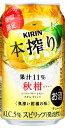 【期間限定商品】キリン 本搾り 秋柑 350ml×24本 【ご注文は3ケースまで1個口配送可能です】