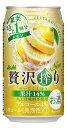アサヒ 贅沢搾り レモン 350ml×24本 【ご注文は2ケースまで1個口配送可能です。】