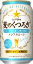 【ノンアルコールビール】サッポロ 麦のくつろぎ 350ml×24本 【ご注文は2ケースまで1個口配送可能です。】