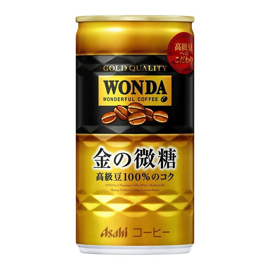 アサヒ ワンダ 金の微糖 185ml 30本