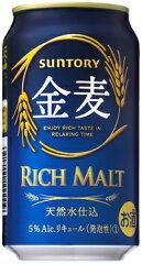 サントリー 金麦 350ml×24本 【ご注文は3ケースまで同梱可能です】