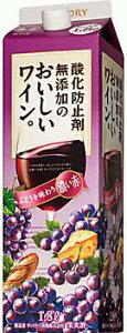 楽天市場最安値に挑戦!サントリー酸化防止剤無添加のおいしいワイン 濃い赤<紙パック>1.8L...