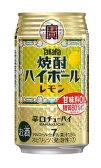 宝 焼酎ハイボール レモン 350ml×24本 【ご注文は3ケースまで同梱可能です】