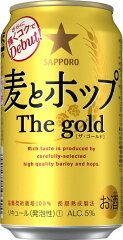 サッポロ 麦とホップ ザ・ゴールド 350ml×24本 【ご注文は3ケースまで同梱可能です】