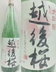 大吟醸 越後桜 1.8L 1本【ご注文は1ケース(6本)まで同梱可能です】
