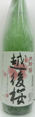 越後桜酒造 越後桜 大吟醸 720ml 1本【ご注文は12本まで同梱可能】