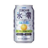 キリン ゼロハイ 氷零グレープフルーツ 350ml×24本 【ご注文は3ケースまで同梱可能です】