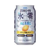 キリン ゼロハイ 氷零シチリア産レモン 350ml×24本 【ご注文は3ケースまで同梱可能です】