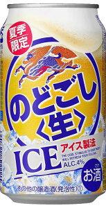 楽天市場最安値に挑戦!【2014年6月3日夏限定発売】キリン のどごし<生> ICE 350ml×24本...