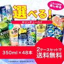 【あす楽】【送料無料】選べる キリン チューハイ 350ml...