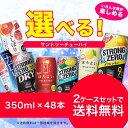 【あす楽】【送料無料】選べる サントリー チューハイ 350...