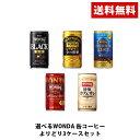 1/25まで全品P3倍 【送料無料】選べる WANDA ワンダ 缶コーヒー 185ml×30本 よりどり3ケースセット【ワンダ】
