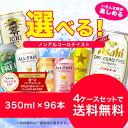 【あす楽】【送料無料】選べる ノンアルコール 350ml×4ケース【オ...