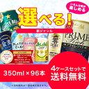 【あす楽】【送料無料】選べる 新ジャンルのお酒 第3のビール350ml×4ケース【金麦 クリアアサヒ ...