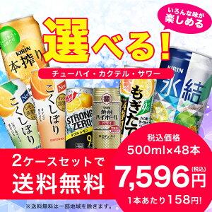 選べるチューハイ・カクテル・サワー500ml48本セット送料無料