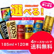 【送料無料】選べる ワンダ&BOSS 缶コーヒー 185ml×30本 よりどり4ケースセット【北海道・沖縄は対象外となります。】【ワンダ・BOSS・ボス】