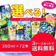 【送料無料】選べる キリン チューハイ 350ml×24本 3ケースセット【北海道・沖縄県は対象外となります。】