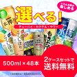 【送料無料】選べる チューハイ・カクテル・サワー 500ml×24本 2ケースセット【北海道・沖縄は対象外となります。】