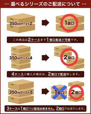 【送料無料】選べる プレミアムチューハイ 2ケースセット【北海道・沖縄は対象外となります。】【こくしぼりプレミアム・男梅サワー・キレートレモンサワー・カルピスサワー】