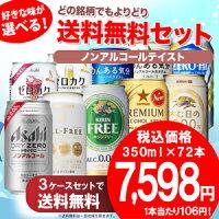 【送料無料】選べる ノンアルコール...