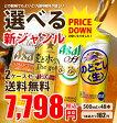 【送料無料】【楽天最安値に挑戦】【緊急値下げ】選べる 新ジャンルのお酒(第3のビール)500ml×24本×2ケースセット【北海道・沖縄県は対象外となります】