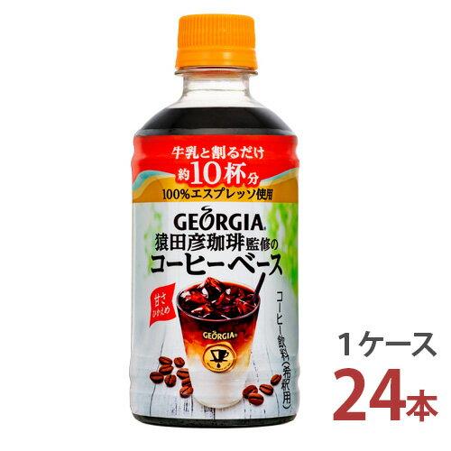 コーヒー, コーヒー飲料  340mlPET24 1 1