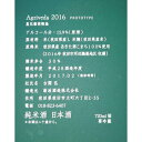 新政 農民芸術概論 2016 720ml 箱付[新政酒造]2017年2月瓶詰