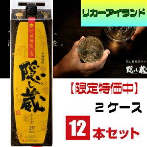 2ケース 隠し蔵焼酎25度1.8L1800mlパック2ケース12本麦焼酎濱田酒造 東北・北海道・沖縄・離島の一部を除く(東北は