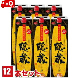 2ケース 隠し蔵焼酎20度1.8L1800mlパック2ケース12本麦焼酎濱田酒造 東北・北海道・沖縄・離島の一部を除く(東北は