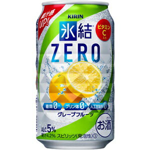 チューハイ   キリン氷結ゼログレープフルーツ350ml缶2ケースセット(48本入り) 東北・北海道・沖縄・離島の一部を除く(