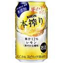 【チューハイ】キリン 本搾りチューハイレモン 350ml缶 1ケース(24本入り)