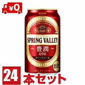 クラフトビールスプリングバレー豊潤SPRINGVALLEY<496>350ml缶1ケース24本キリンビール 東北・北海道・沖