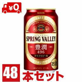 2ケース クラフトビールスプリングバレー豊潤SPRINGVALLEY<496>350ml缶2ケース48本キリンビール 佐川急便