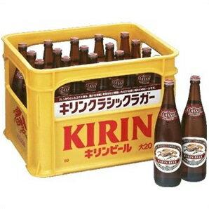 ビール   キリンクラシックラガー大瓶633ml瓶1ケース(20本入り) 東北・北海道・沖縄・離島の一部を除く(東北は400円