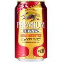 【ビール】キリンブラウマイスター 350ml缶 1ケース(24本入り)