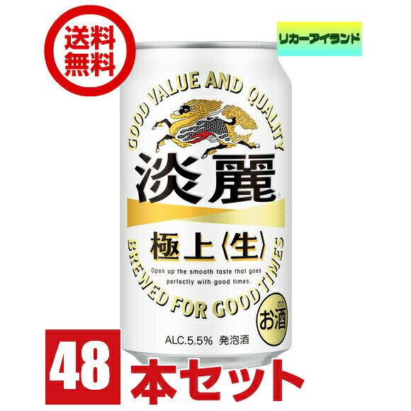 発泡酒  2ケース キリン淡麗極上生350ml缶2ケース48本 佐川急便   東北・北海道・沖縄・離島の一部を除く(東北・離島