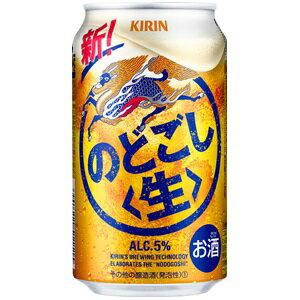 新ジャンル  2ケース キリンのどごし<生>350ml缶2ケースセット(48本入り) 佐川急便   東北・北海道・沖縄・離島の