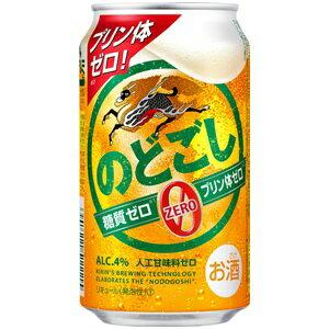 新ジャンル   キリンのどごしZERO350ml缶1ケース(24本入り) 東北・北海道・沖縄・離島の一部を除く(東北は400円